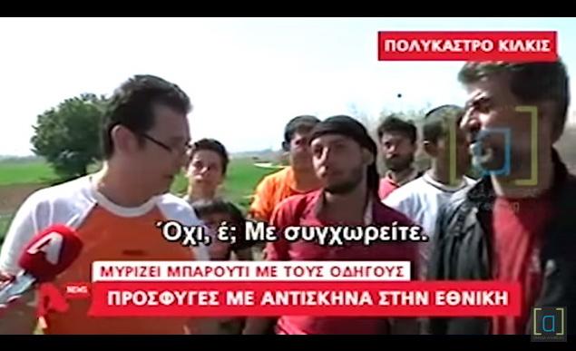Αποτέλεσμα εικόνας για Μετανάστες σε μπλόκο ελεγχουν την ταυτότητα Έλληνα πολίτη