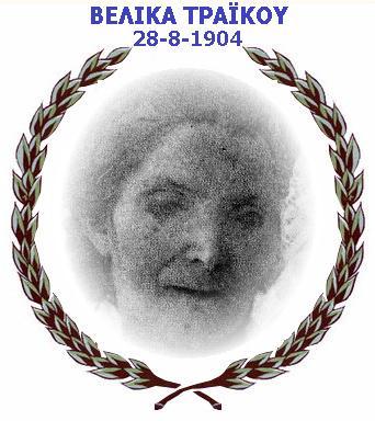 https://galanoleykoblog.files.wordpress.com/2016/08/ceb2ceb5cebbceafcebaceb1-cf84cf81ceacceb9cebacebfcf85-1904.jpg?w=640