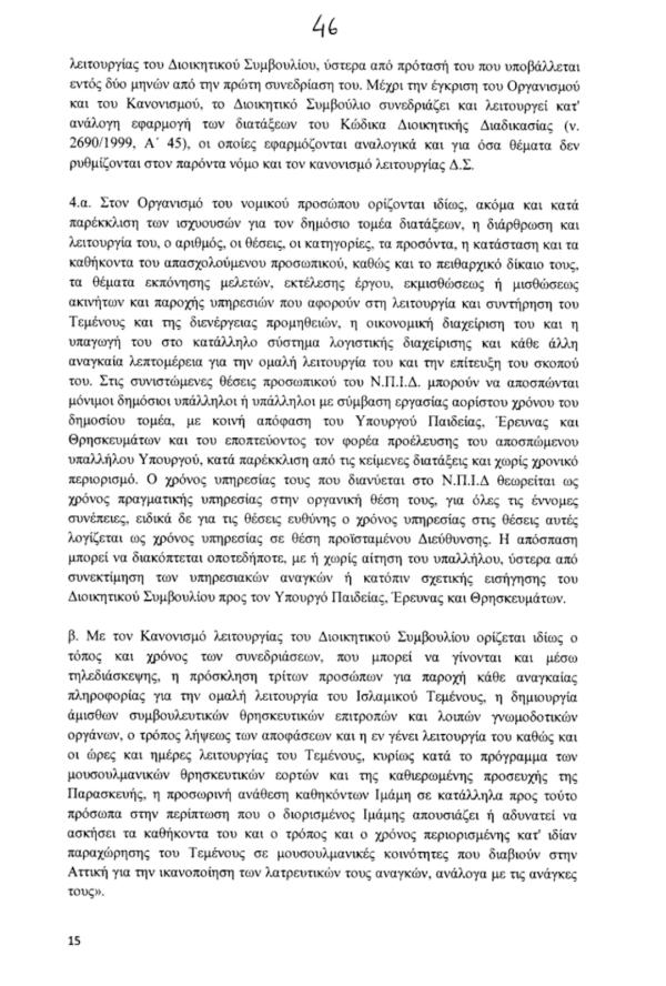 https://galanoleykoblog.files.wordpress.com/2017/05/1ec6f-temenos3.png?w=600&h=888
