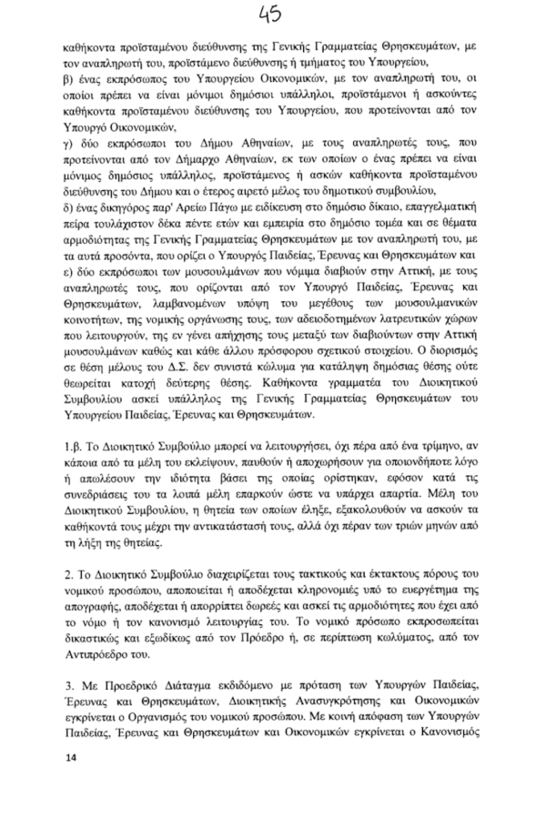 https://galanoleykoblog.files.wordpress.com/2017/05/cc0cf-temenos2.png?w=600&h=899