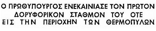 https://galanoleykoblog.files.wordpress.com/2017/05/ceb5cf86ceb7cebc-cebcceb1cebaceb5ceb4cebfcebdceb9ceb1-7-5-1970-a.jpg?w=640